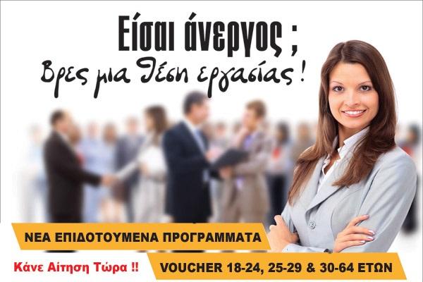 voucher2014-makete-site-opos-efimerida-3-600400px