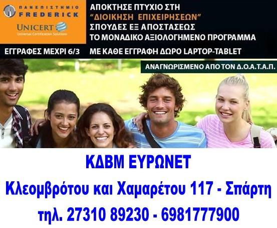 21-2-2017 ΠΤΥΧΙΟ ΔΙΟΙΚ ΕΠΙΧ FB