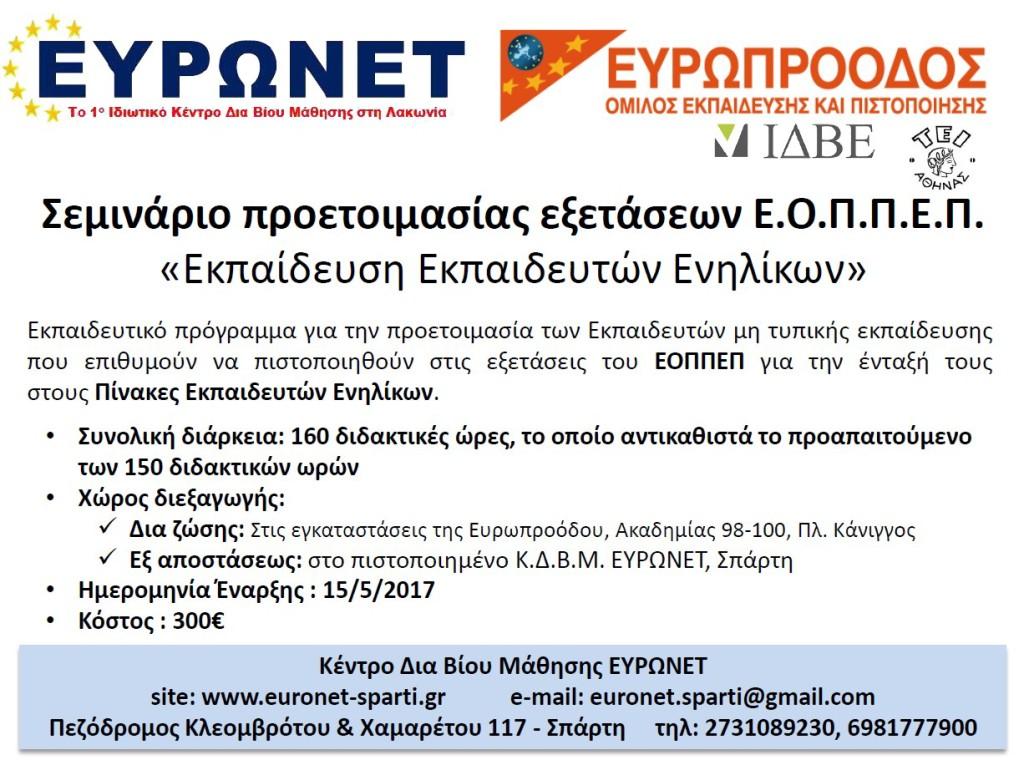 2-5-2017 ΕΚΠ ΕΚΠ ΕΝΗΛ