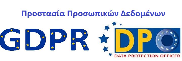 Προστασία Προσωπικών Δεδομένων (GDPR – DPO)